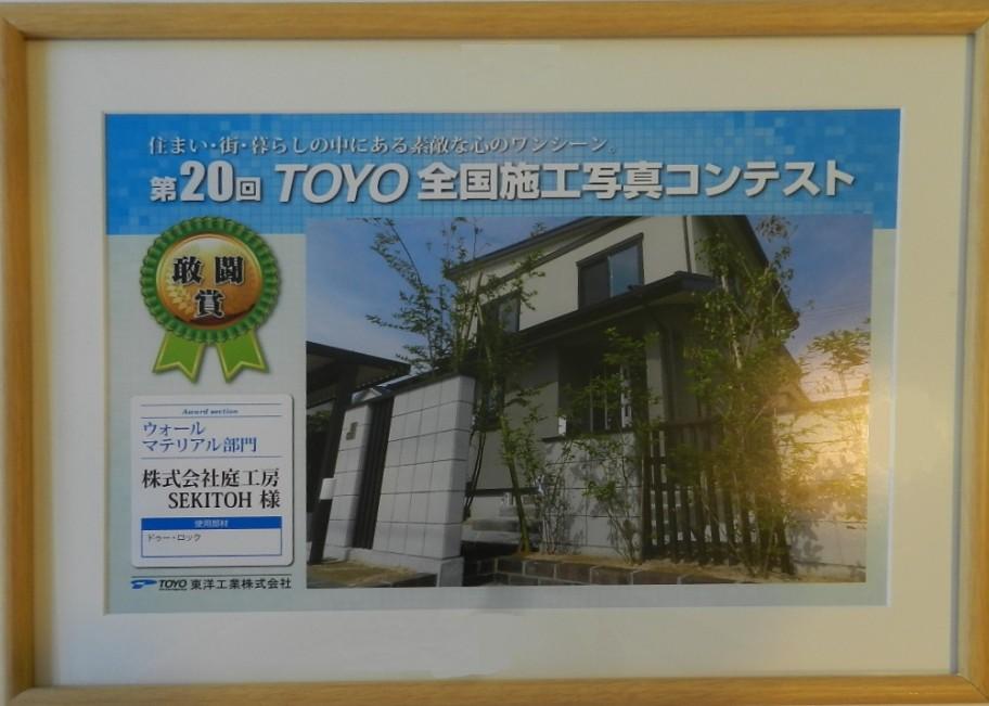 TOYO全国施工写真コンテスト