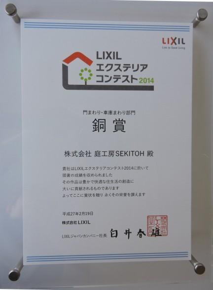 LIXILエクステリアコンテスト