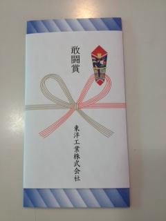 東洋工業施工コンクール 敢闘賞受賞