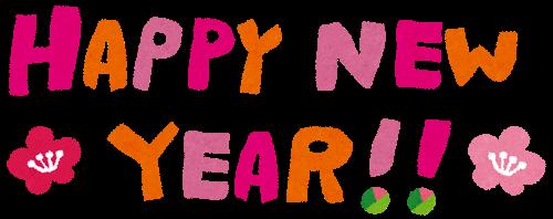 gashi_happy_new_year