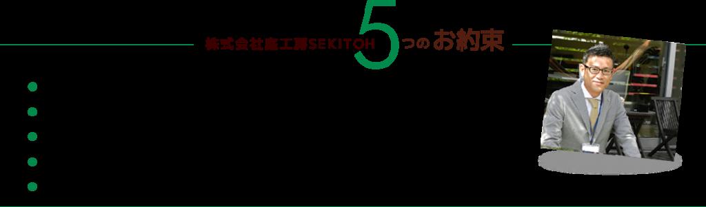 庭工房SEKITOHの5つのお約束