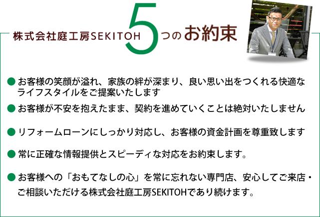sp_top_yakusoku