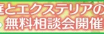 富山外構エクステリアの無料相談会
