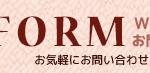 富山の外構エクステリアに関するお問い合わせはこちら