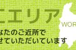富山SEKITOH外構エクステリア工事施工エリア