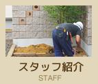 富山庭工房SEKITOHスタッフ紹介